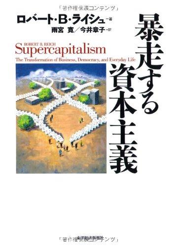 暴走する資本主義
