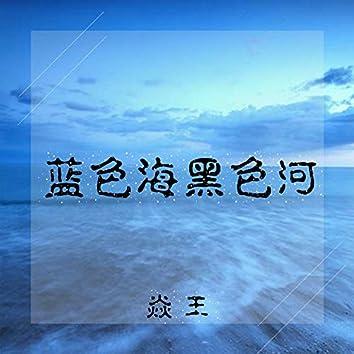 蓝色海黑色河