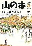 山の本 第77巻 特集:私の好きな東北の山 紀行=氷見二千石原からの石鎚山