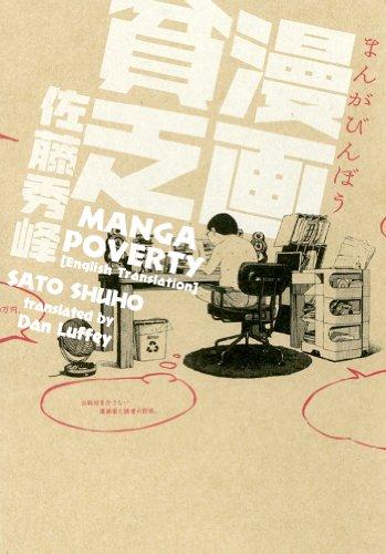 Manga Poverty [English Translation] (English Edition)