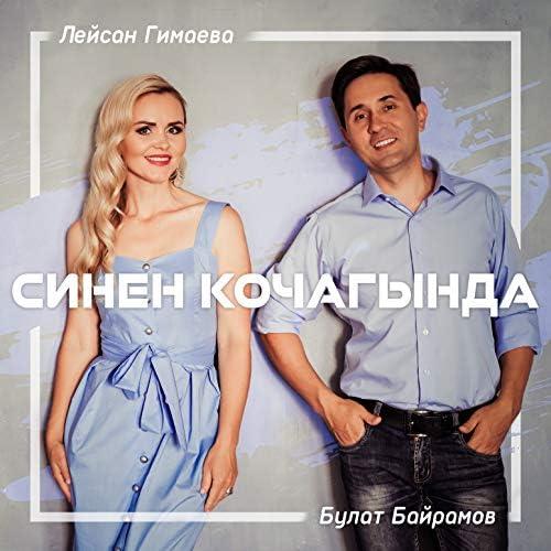 Лейсан Гимаева & Булат Байрамов