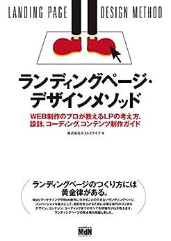 [株式会社ポストスケイプ]のランディングページ・デザインメソッド WEB制作のプロが教えるLPの考え方、設計、コーディング、コンテンツ制作ガイド