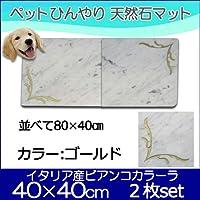 オシャレ大理石ペットひんやりマット可愛いウィングデザイン(カラー:ゴールド) 40×40cm 2枚セット peti charman