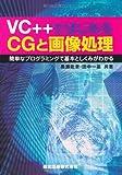 VC++ではじめる CGと画像処理―簡単なプログラミングで基本としくみがわかる