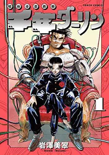 千年ダーリン (1)【電子版特典付き】 (トーチコミックス)