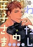 【ショコラブ】わたしの王子さま(10)