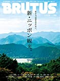 BRUTUS(ブルータス) 2020年9月15日号 新・ニッポン観光。