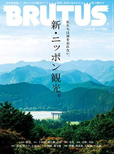 BRUTUS(ブルータス) 2020年 9月15日号 No.923 [新・ニッポン観光。] [雑誌]
