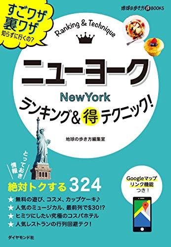 ニューヨーク ランキング&マル得テクニック! (地球の歩き方 得BOOKS)の詳細を見る