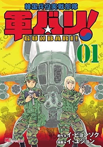 軍バリ! 韓国兵役実戦部隊(1) (MiChao!コミックス)