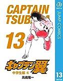キャプテン翼 13 (ジャンプコミックスDIGITAL)
