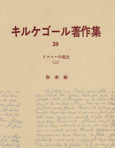 キルケゴール著作集 第20巻 イロニーの概念 上