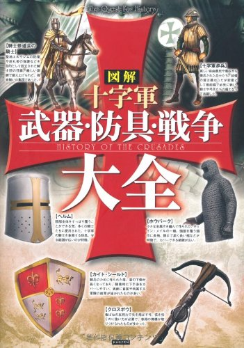 【The Quest For History】図解 十字軍 武器・防具・戦争大全の詳細を見る