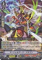 カードファイト!! ヴァンガード V-BT12/044 マーシャルアーツ・ドラゴン R