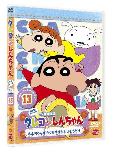 クレヨンしんちゃん TV版傑作選第5期シリーズ 13 ネネちゃん家のウサギはかわいそうだゾ [DVD]