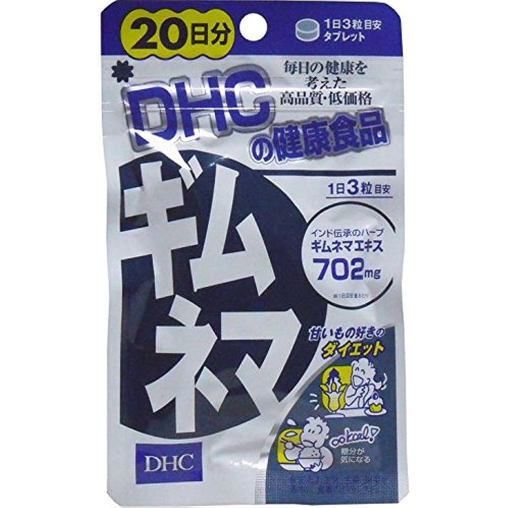 に渡って健全広告する健康食品 食事で摂った糖分にアプローチ 便利 DHC ギムネマ 20日分 60粒【5個セット】