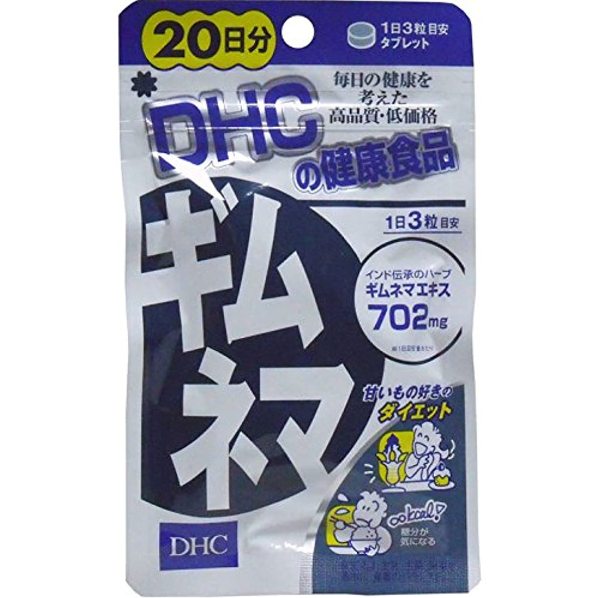 倍率酸度超高層ビルダイエット 美容 健康 余分な糖分をブロック 便利 DHC ギムネマ 20日分 60粒【3個セット】