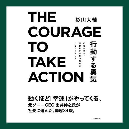 『行動する勇気』のカバーアート