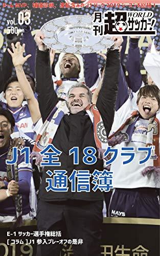 月刊 超ワールドサッカー! 第3号