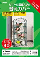 タカショー(Takasho) ビニール温室 スリム 4段用 替えカバー