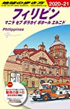 D27 地球の歩き方 フィリピン マニラ セブ ボラカイ ボホール エルニド 2020~2021