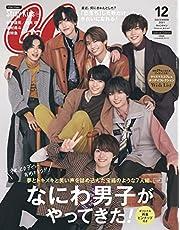 CanCam(キャンキャン) 2021年12月号 特別版【表紙:なにわ男子】 [雑誌]: CanCam(キャンキャン) 増刊