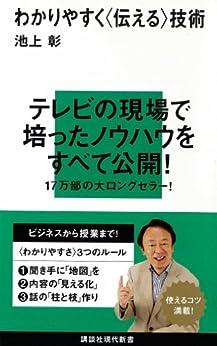[池上彰]のわかりやすく〈伝える〉技術 (講談社現代新書)