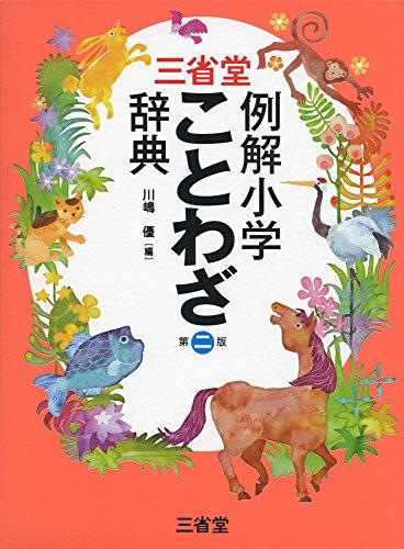 三省堂 例解小学ことわざ辞典 第二版