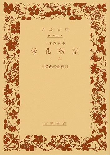栄花物語 上巻―三条西家本 (岩波文庫 黄 20-1)
