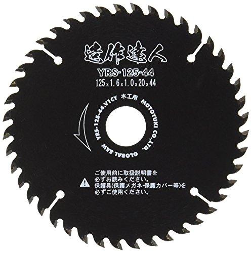 モトユキ グローバルソー 木工用チップソー 造作達人 造作用 YRS-125-44