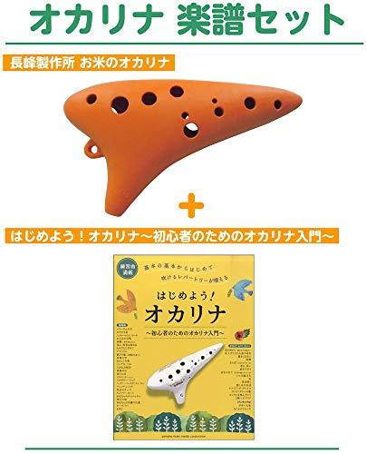 長峰製作所 お米のオカリナ(オレンジ) + 楽譜セット ナガミネセイサクショ