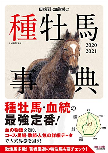 田端到・加藤栄の種牡馬事典 2020-2021