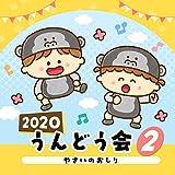 2020 うんどう会(2)やさいのおしり