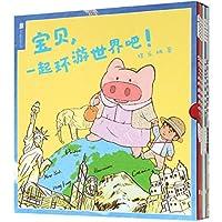 宝贝,一起环游世界吧!人气绘本画家猪乐桃体验式亲子旅行绘本微博话题1000万阅读宅在家里也能带孩子认识世界睡前亲子阅读图画书