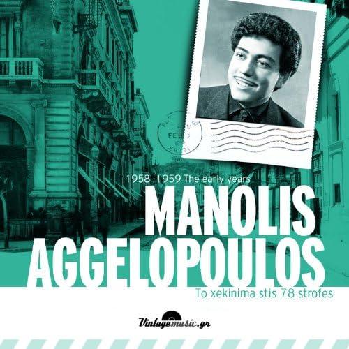 Manolis Aggelopoulos feat. Giota Lydia, Vassilis Karapatakis, Manolis Hiotis & Gerassimos Klouvatos