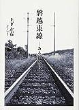 磐越東線 ―ある報復―