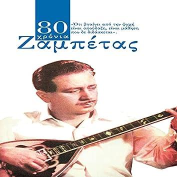 80 Chronia Zampetas
