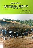 化石の採集と見分け方―採集地案内 (グリーンブックス)