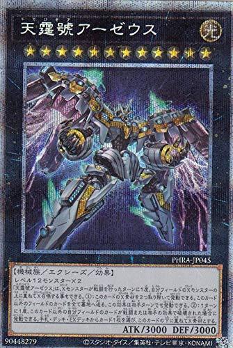 遊戯王 PHRA-JP045 天霆號アーゼウス (日本語版 プリズマティックシークレットレア) ファントム・レイジ
