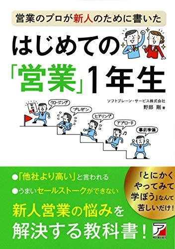明日香出版社『営業のプロが新人のために書いた はじめての「営業」1年生』