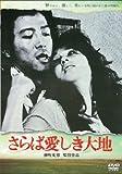 さらば愛しき大地[DVD]