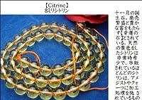 【ハヤシ ザッカ】 HAYASHI ZAKKA 天然石 パワーストーン ●ハンドメイド素材●連売り 8ミリゴールドシトリン 一連38センチ前後