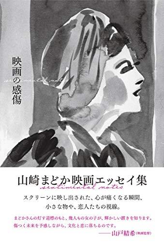 映画の感傷 山崎まどか映画エッセイ集