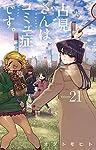 古見さんは、コミュ症です。 (21) (少年サンデーコミックス)