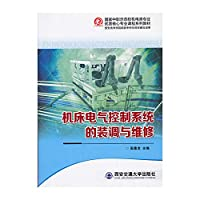 Alignment and maintenance of machine electrical control system(Chinese Edition)
