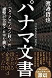 パナマ文書 「タックスヘイブン狩り」の衝撃が世界と日本を襲う - 渡邉哲也