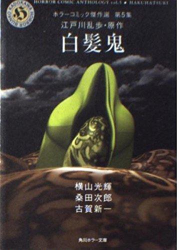 白髪鬼 (角川ホラー文庫―ホラーコミック傑作選 第5集)の詳細を見る
