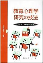 教育心理学研究の技法 (シリーズ・心理学の技法)