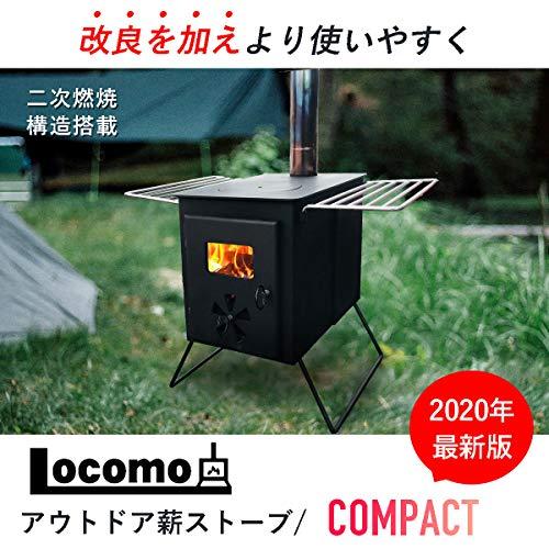 ロコモ アウトドア薪ストーブ/COMPACT OG1812C112 キャンプ 焚き火台 LOCOMO