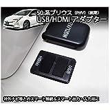 トヨタ 50系 プリウス(PHV) 前期 専用 USB/HDMIアダプターKIT 取説・保証付き カーナビとの接続をスマートに パーツ アクセサリー